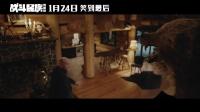 """电影《战斗民族养成记》曝""""手撕渣男""""片段 寡头岳父霸气喊话送来死亡凝视"""