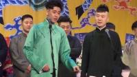 20190122 德云八队三庆园小封箱 返场 张云雷 讲话小段 霸气