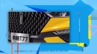 10万就能买到兰博基尼的颜值,奔腾T77科技配置够实在