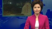 广东新闻联播2009-12-1