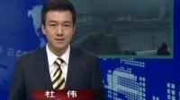 广东新闻联播2009-12-2