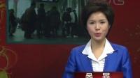 广东新闻联播2010-1-2