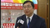广东新闻联播2010-1-3