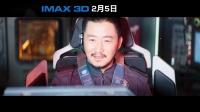 IMAX3D《流浪地球》30s预告:流浪计划初一启动,众人为家而战