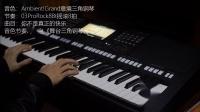 雅马哈PSR-S975电子琴演奏-你不是真正的快乐