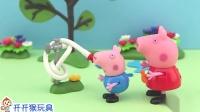 小猪佩奇第6季玩具:超奇怪!猪爸爸怎么头上都是水呢?咋回事?