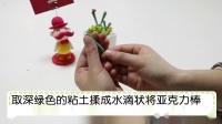 【粘土教程】玩具先生粘土多肉制作——虹之玉