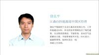BIM助力高性能建筑设计&基于BIM的建筑信息化与工业化助力行业转型与升级-20190123-饶良平&赵兴茂&陈思源