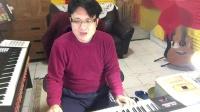 花心 周華健 電子琴cover彈唱