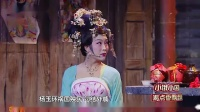 跨界喜剧王:皇上送啥好玩意来了?要送我上路