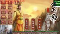 【土狗直播】皇帝成长计划2h5,坑王驾到