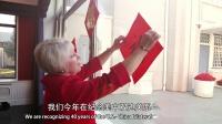 布兰斯塔德大使夫妇2019年春节拜年视频