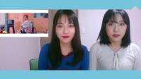 韩国女生们 小潘潘/小峰峰 -学猫叫 MV reaction
