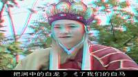 3D电视剧 六小龄童版《西游记 》02