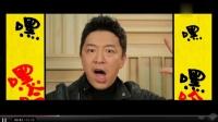 《疯狂的外星人》主题曲MV黄渤 沈腾搞笑来袭