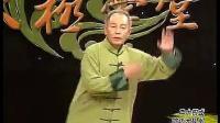 24式太极拳分解教学【完整版】(李德印)_标清