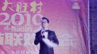 大旺村2019春节联欢晚会2