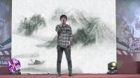 无限宅腐ZF17-LIVE PART7 不谓侠 岚之调