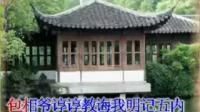 125秦香莲后传(清贫似寒梅)