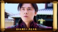 【古剑奇谭】游戏-电视剧 琴心剑魄今何在【恭苏】乔振宇 李易峰