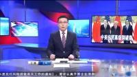 新一轮中美经贸高级别磋商 在京开幕