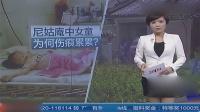揭阳普宁:哑姑娘生来被遗弃尼姑庵