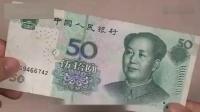 万万想不到50元人民币里竟藏着西游记的大秘密