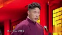 我在张云雷杨九郎烧饼表演群口相声,上演挑拨离间的大戏,服你们!截了一段小视频