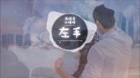 馮提莫、小峰峰 - 左手『我想牽你的左手,想陪在你的左右...』