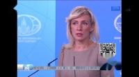 俄外交部:美退出《中导条约》可能引发军备竞赛
