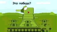 坦克世界动画:苏联怪物坦克kv44
