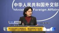 中方回应美军方涉南海言论:谁在搞军事化不言自明