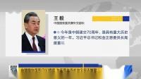 中朝两协定签订60周年 为实现半岛长治久安不懈努力