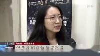 SMG纪录片《东京审判》在美国国家档案馆展映