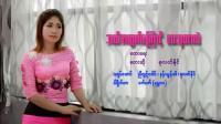 myanmarဘုတလင္သားေလး..ဘယ္အတြက္ေၾကာင့္ ေ၀းရတာလဲ စုလတ္ႏုိင္