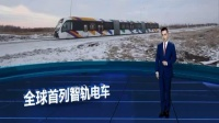 """全球首款智轨电车接受""""冰冻""""测试"""