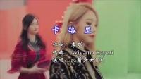 火箭少女101【卡路里】ktv字幕