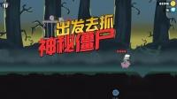 僵尸榨汁机游戏捕捉会飞的神秘僵尸