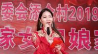 2019.2.8塘口镇竹迳村委会添众村2019年村庆--回娘家篇