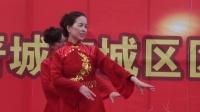 台风军乐歌舞团付爱香等表演的舞蹈《过新年》