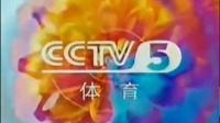 CCTV5ID(2001.2004.)2011台标