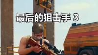 绝地求生抖音吃鸡搞笑电影:绝地大陆最后的狙击手!上集