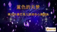 莞风吹拂艺莞儿深圳布心舞蹈队《蓝色的天梦》