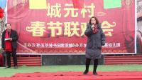 城元村第三届春节联欢会