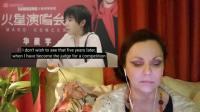 华晨宇 舞台上的独行者 海外观看反应 Chenyu Hua The Lone Ranger On Stage Reaction