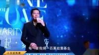 向华强邀请萧敬腾唱五首歌!一首歌竟然高达100万?