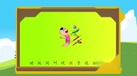 """幼儿识字第23节——""""动玩问叫吹孩子说话声""""10个汉字"""