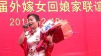 20190210大八镇古城下泽村外嫁女金花大聚会