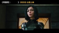 【游侠网】《铳梦》真人电影《阿丽塔:战斗天使》中国版终极