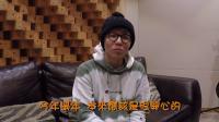这!就是原创 小宇 宋念宇 vlog1:春节